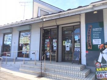 沼田市観光協会