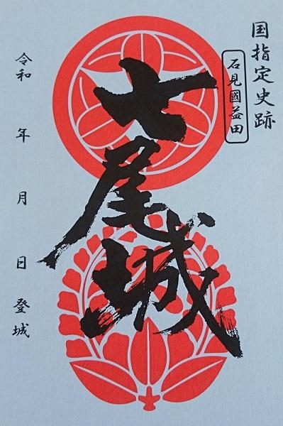 【島根県】七尾城の御城印|販売場所はどこ?いくらで買えるの?