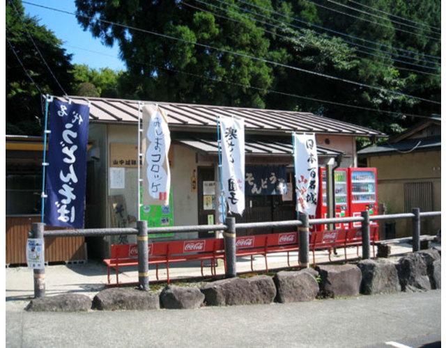 山中城売店