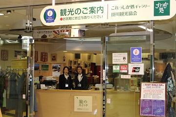 掛川観光協会ビジターセンター