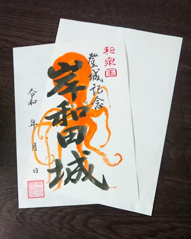 岸和田城の御城印|【大阪】岸和田城の御城印|販売場所はどこ?いくらで買えるの?