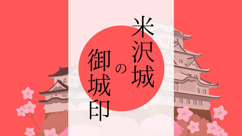 米沢城の御城印