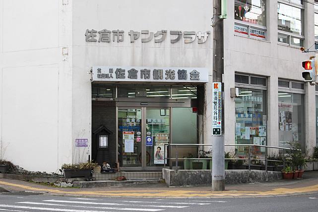 佐倉城の御城印|佐倉市観光協会