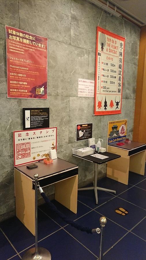 大阪城の御城印 販売場所はどこ?いくらで買えるの?