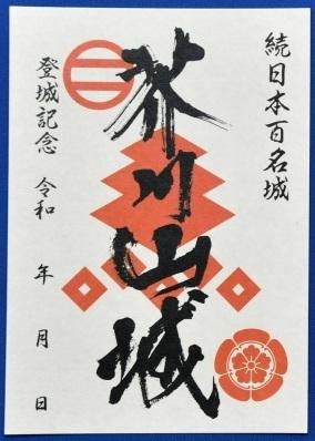 芥川山城の互助位運