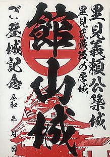 館山城の御城印