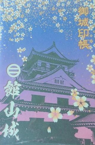 館山城の御城印帳