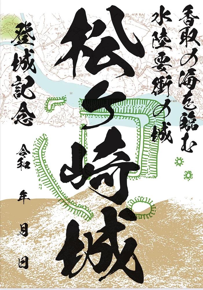 松ヶ崎城の御城印