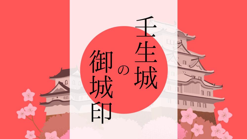 壬生城の御城印