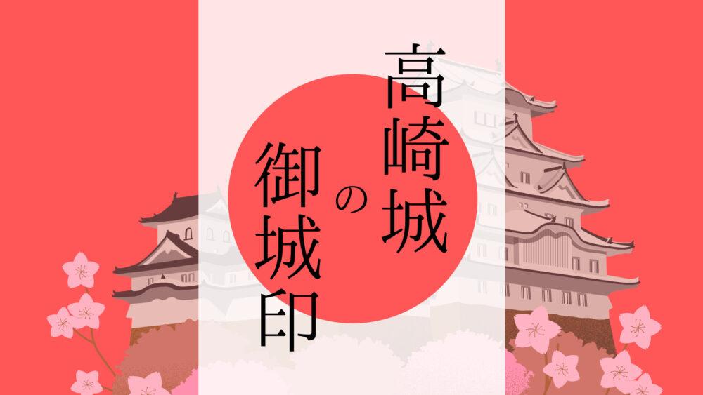 高崎城の御城印
