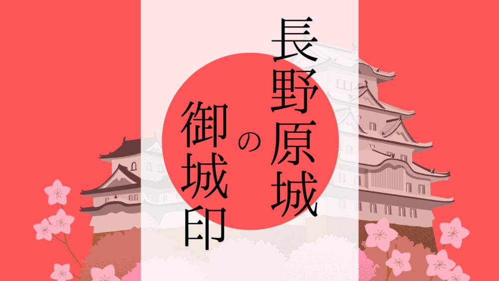 長野原城の御城印