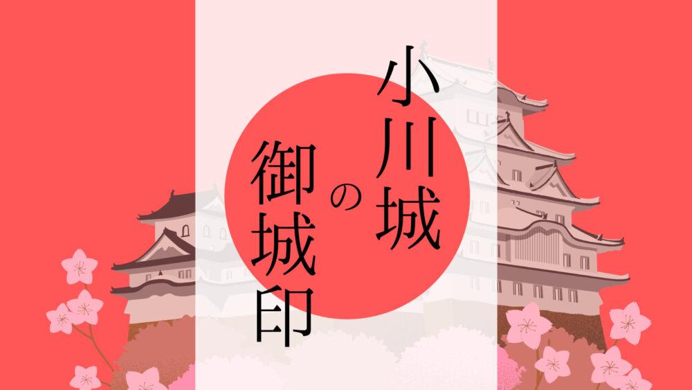 小川城の御城印