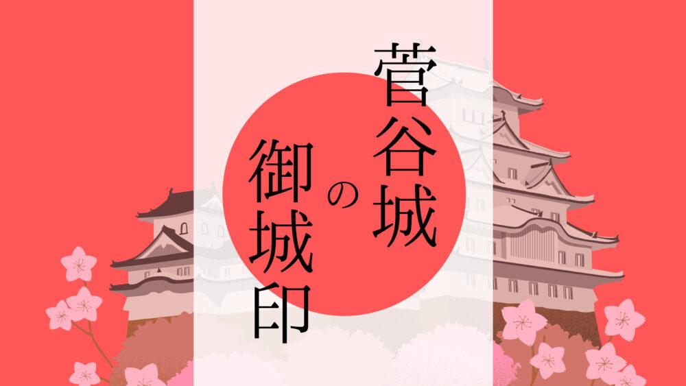 菅谷城の御城印