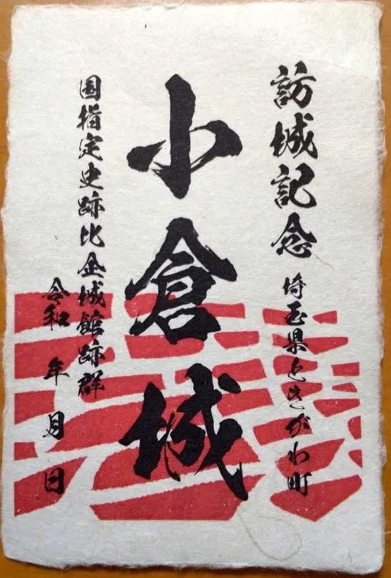 小倉城の御城印