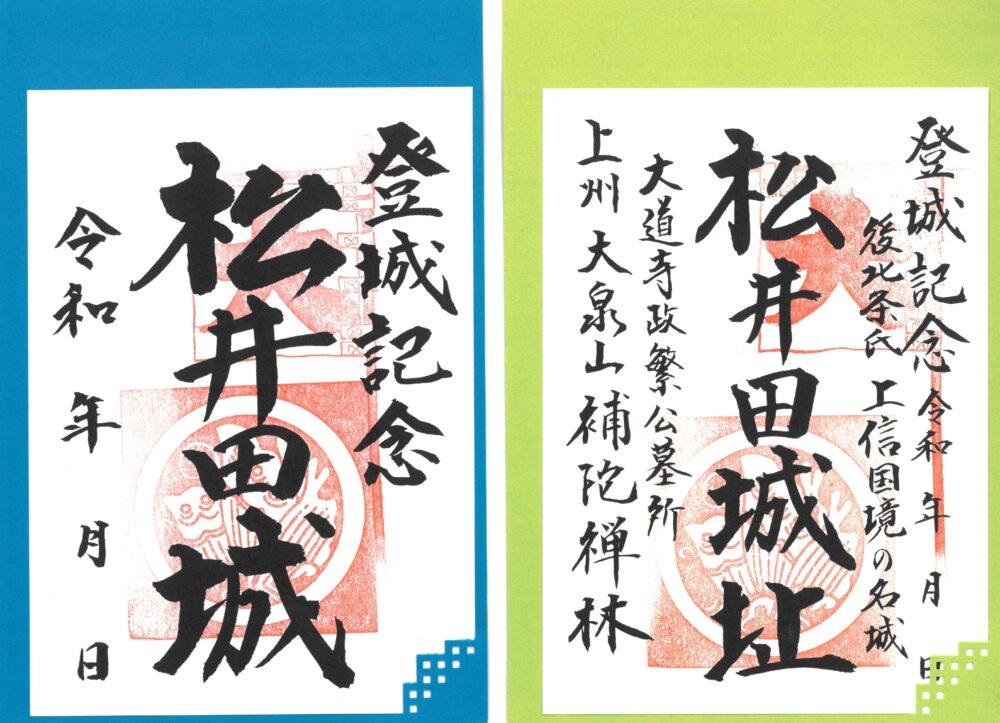 松井田城の御城印