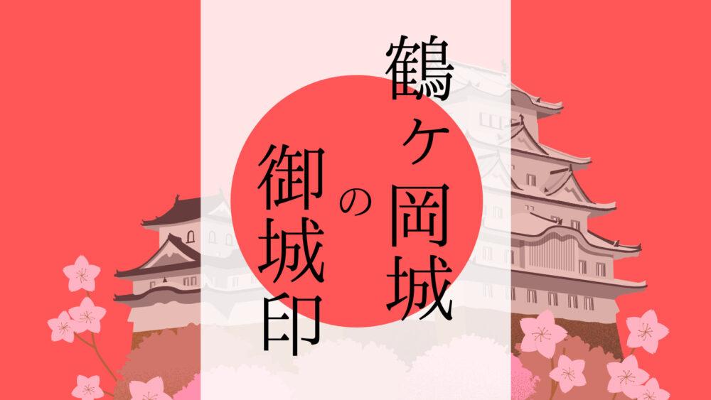 鶴ヶ岡城の御城印